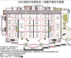 2012湖南汽车博览会 展厅展位平面图