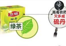 立顿茶包被曝含高毒农药 影响男性生育能力