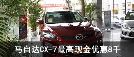马自达CX-7最高现金优惠8千