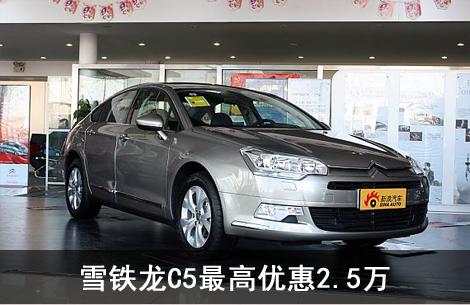 东风雪铁龙C5最高优惠2.5万