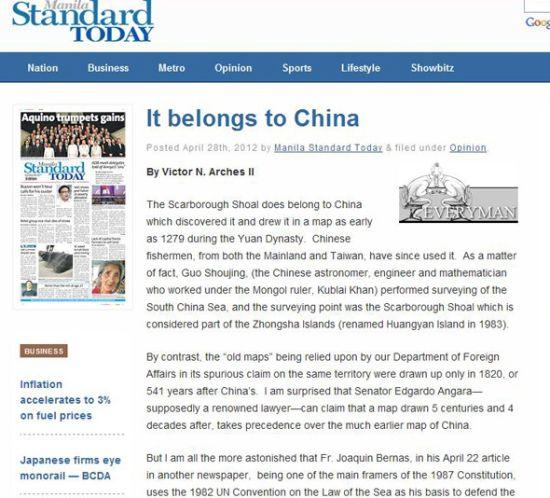菲律宾主流媒体发出理智声音:黄岩岛属于中国