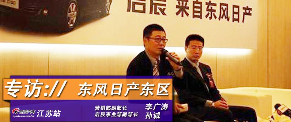 东风日产:领跑华东市场