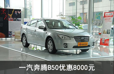 购一汽奔腾B50优惠8000元 部分现车