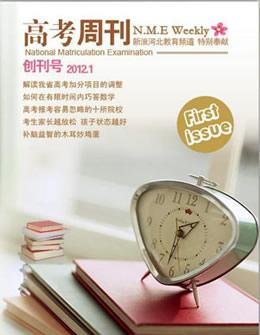 《高考周刊》创刊号