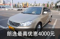 上海大众朗逸1.6优惠3000元1.4T优惠4000元