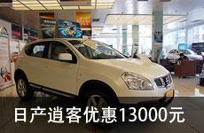 东风日产逍客优惠13000元 再送装潢三件套