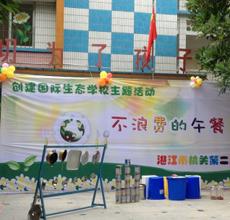 儿童节幼儿园轮流表演