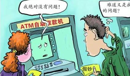 【第68期】ATM机取出假币怎么办?