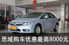 东风本田思域购车优惠最高8000元
