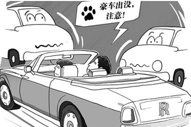 """第7期:豪车""""伤不起"""" 行车请远离?!"""