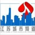 江苏城市频道