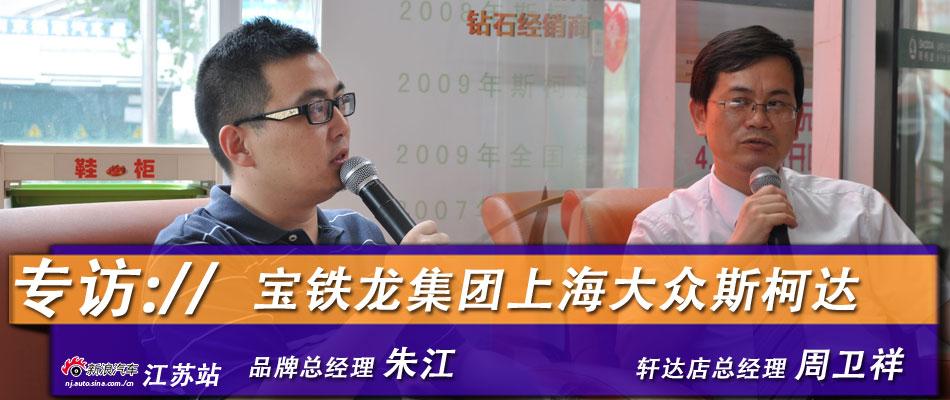 专访华兴深蓝奥迪市场经理赵上斌