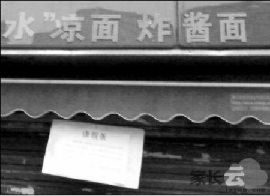 林记小吃店广告牌下贴出请假条。