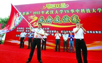 ▲开赛前,武大校长李晓红(前左)和华中科大校长李培根(前右)上台发言。