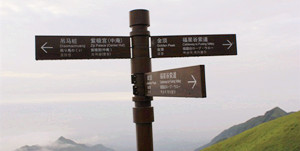 武功山之路标