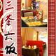 三茶六饭餐厅