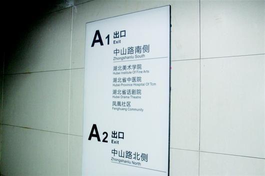 图为:武汉地铁自助图书馆