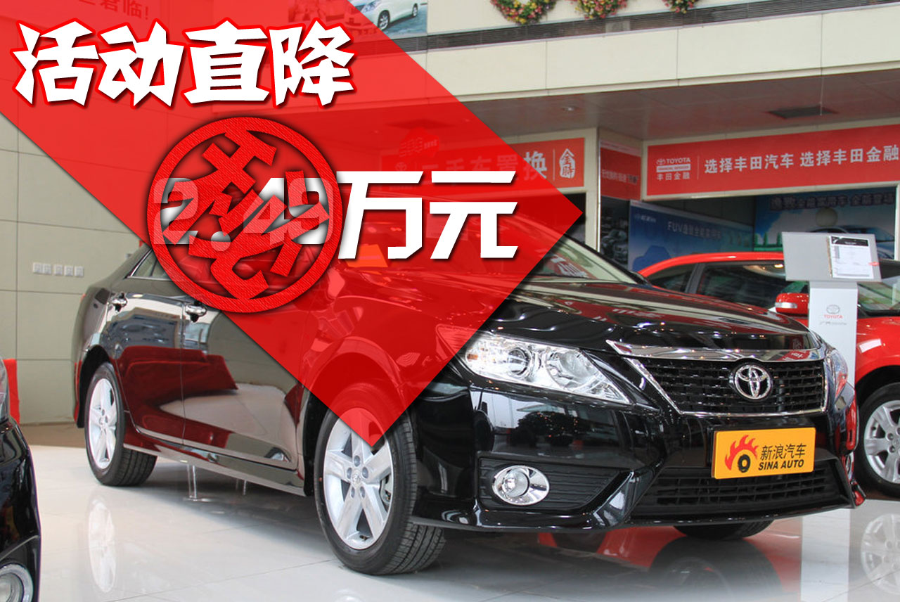 第七代凯美瑞2.5活动特供车型×4