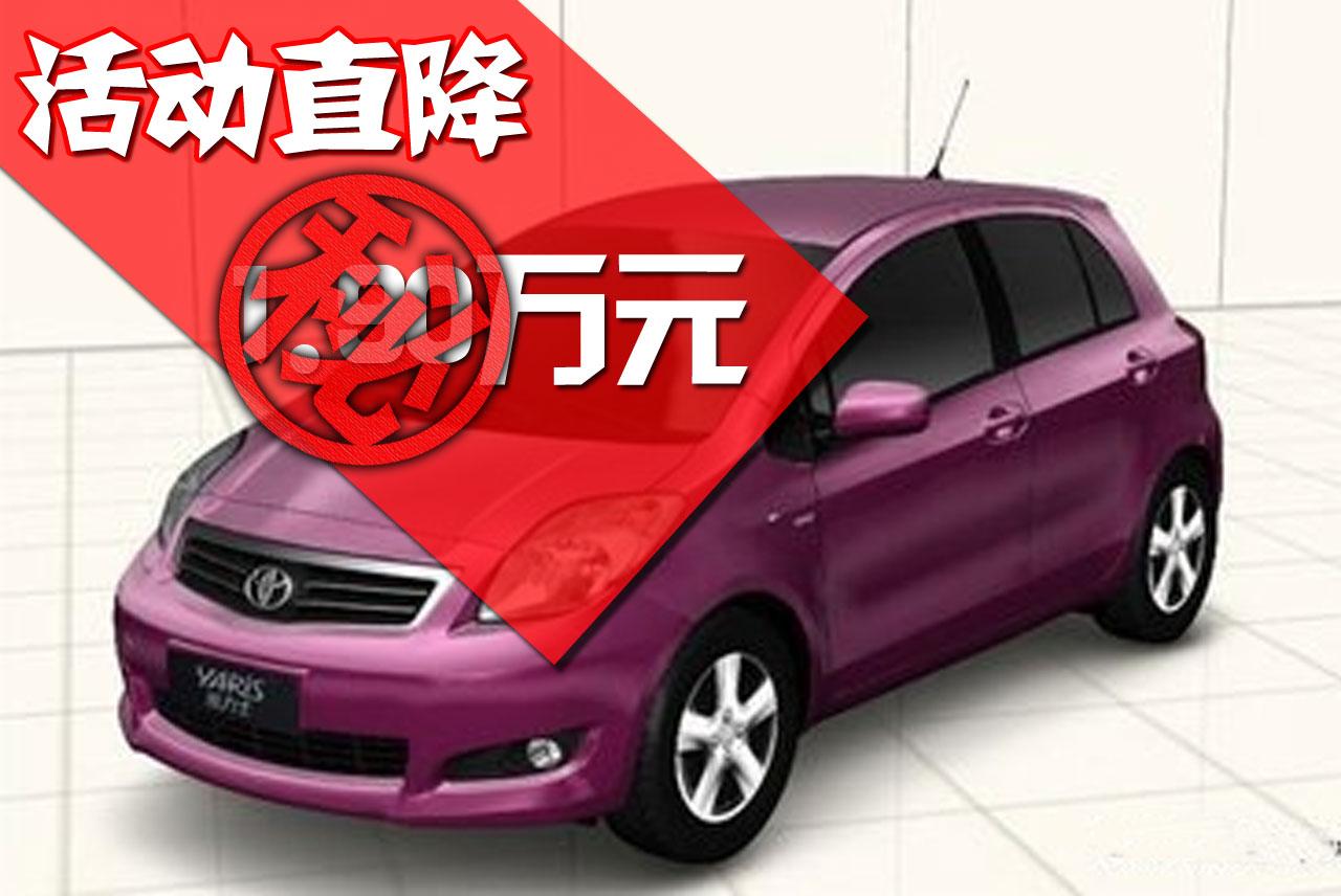 雅力士1.6E魅动版(紫色)×2