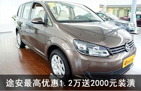 2009款东风日产轩逸 优惠14000元现金