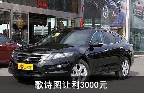 广本锋范指定车型让1.7万 购车赠礼包