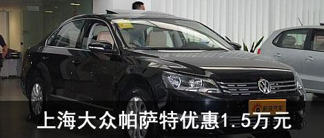 名爵MG5现金优惠10000元 送装潢导航