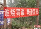 河南商丘悬挂各种雷人标语禁烧秸秆
