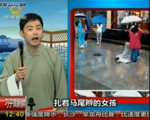 视频:女孩为老人撑伞被老板开除