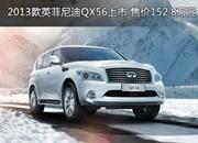 英菲尼迪QX56售价152.8万