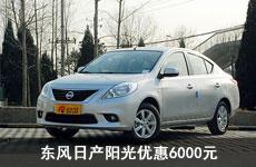 东风日产阳光优惠6000元