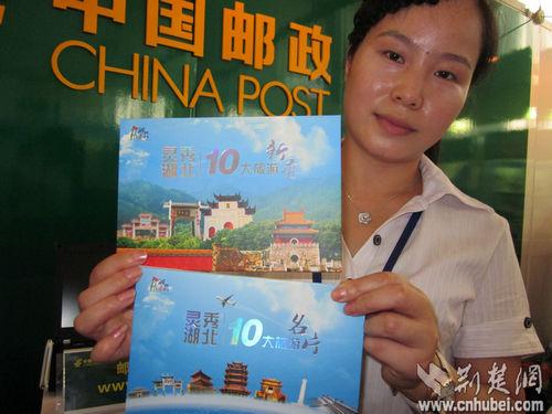 """图为:7月8日,工作人员向记者展示""""灵秀湖北十大旅游名片""""明信片。"""