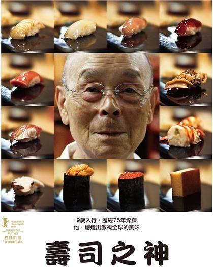寿司之神 值得用一生等待的握寿司