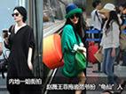 """内地一姐街拍 赵薇王菲拖沓范爷扮""""龟仙""""人"""