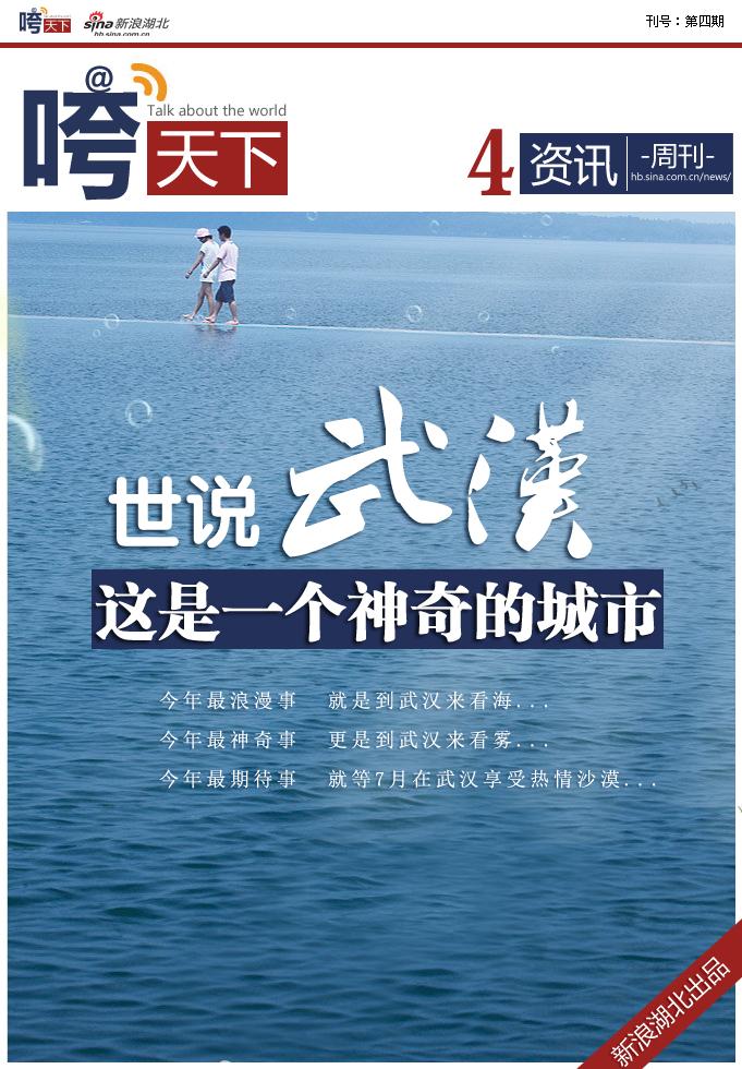 �E天下4期 雨季武汉来看海
