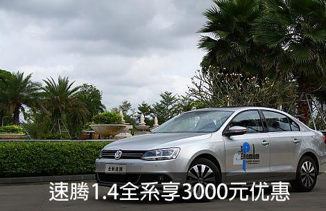 速腾1.4全系享3000元优惠 现车销售