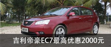 吉利帝豪EC7现车销售 最高优惠2000元