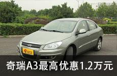 奇瑞A3最高优惠1.2万元 现车销售