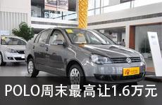 上海大众POLO有现车 周末最高让1.6万元