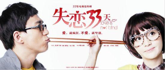 剧版《失恋33天》海报引吐槽