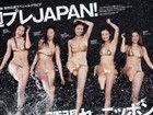火辣比基尼助阵奥运 日本美少女拍大尺度爆乳写真