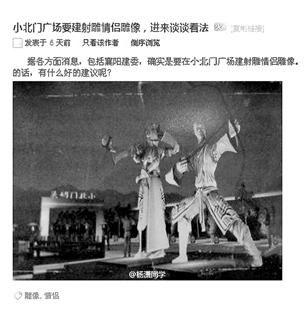 """图为:此帖一出,即成为襄阳""""孔明论坛""""的热帖(网络截屏)"""