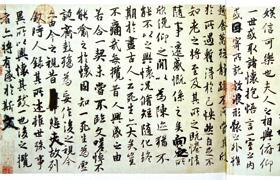 王羲之 兰亭集序(唐人摹本)