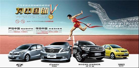 广汽丰田新凯美瑞、汉兰达最高优惠4万元