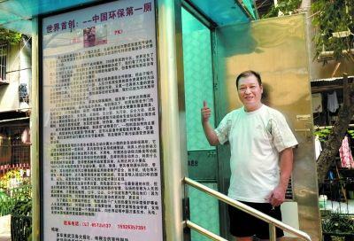 """李国宪的厕所号称""""中国环保第一厕""""。 记者石一 摄"""