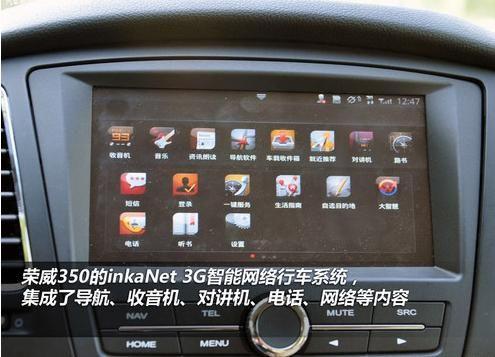 荣威360自动挡汽车灯光使用图解