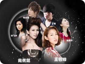 戴佩妮、王若琳领衔星空音乐节