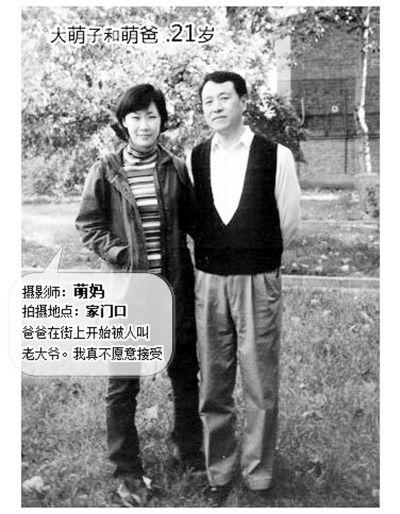 """30张照片记录了""""大萌子""""30年来和父母生活的点滴"""