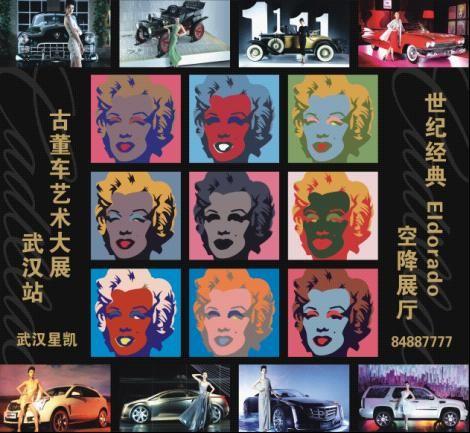 2012凯迪拉克设计艺术全国巡展武汉站