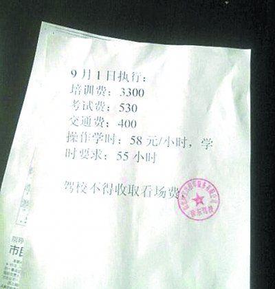 图为网友晒出的徐东驾校收费明细,上面单列的操作学时费为58元/小时。