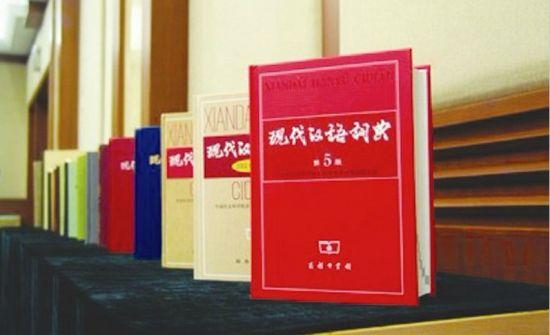 百余学者举报《现代汉语词典》收录NBA等词